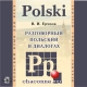 Разговорный польский в диалогах